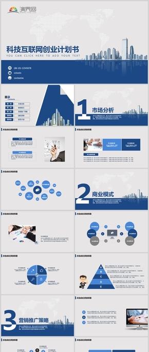 科技創業計劃書ppt模板