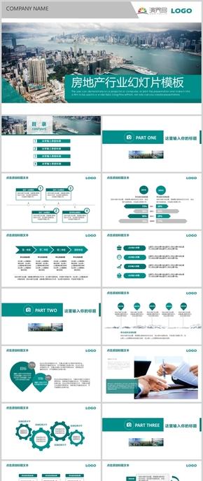 绿色房地产行业幻ppt模板