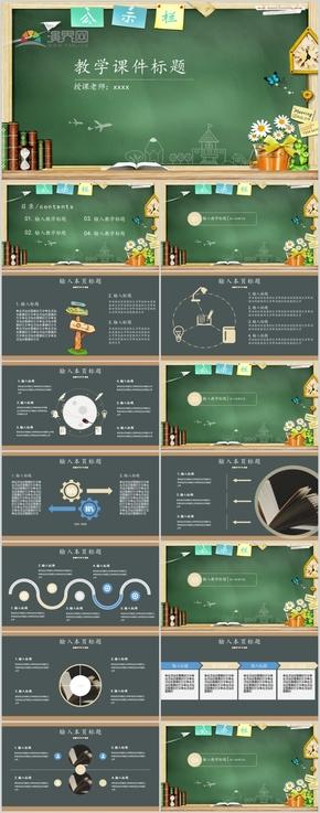 2020綠(lv)色黑板風教師課(ke)件(jian)ppt模板