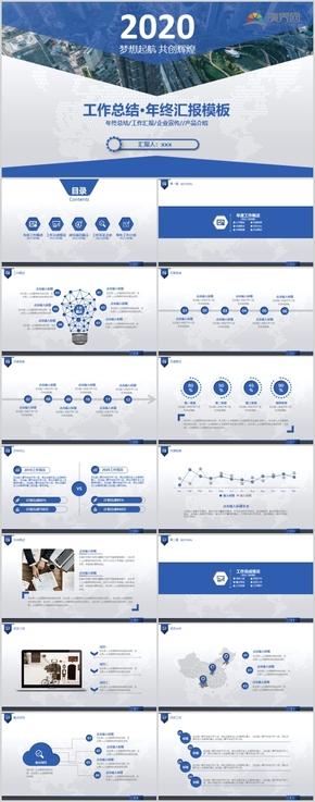 藍色商務風工作總結/匯報ppt模板