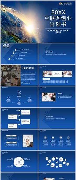 20XX互聯網創業計劃書ppt模板
