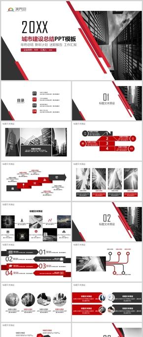 城市建設工作總結ppt模板
