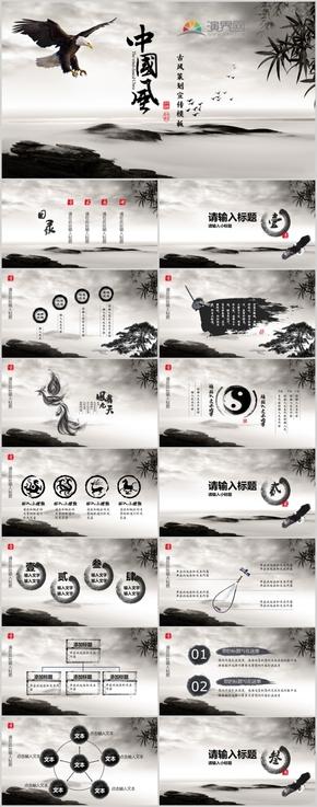 水墨中國風策劃宣傳ppt模板