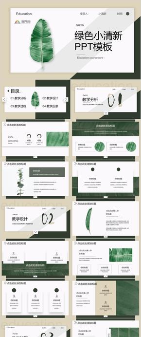 綠色小清新工作匯報模板