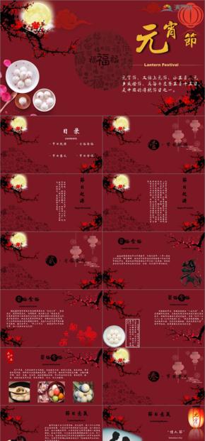深(shen)紅色中國風元宵(xiao)節PPT模板