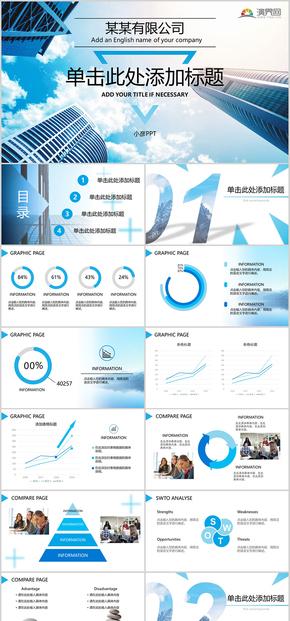 2020藍色科技商務學術匯報總結PPT模板