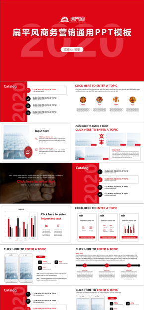 2020年紅色扁平風商務時尚短視頻工作匯報總結營銷通用PPT模板