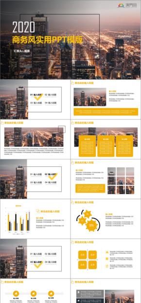 2020年黄色商务风工作汇报总结营销通用PPT模版
