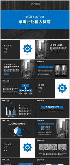 2020年藍色簡約扁平風(feng)工(gong)作匯報總結(jie)營(ying)銷通用(yong)PPT模版