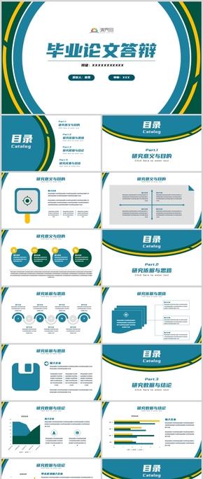 黃綠色小清新扁平化畢業論文答辯