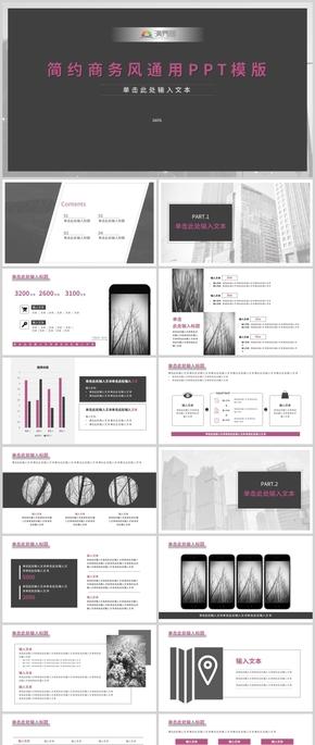 2020年黑色粉色商務風工作匯報總結營銷通用PPT模版