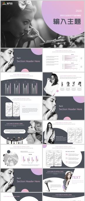 2020年粉色渐变扁平风时尚美妆行业通用PPT模板