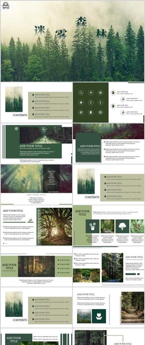 清新綠色迷霧森林廣告宣傳PPT模板