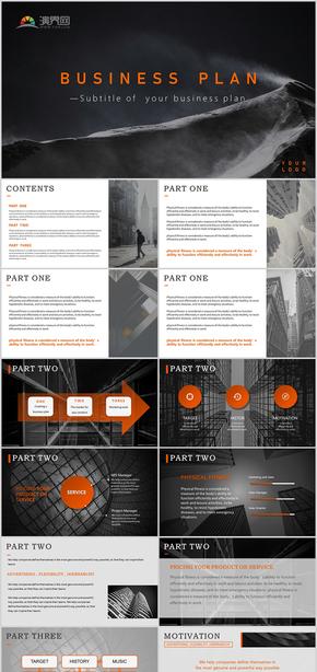 灰橙商務商業計劃工作匯報模板