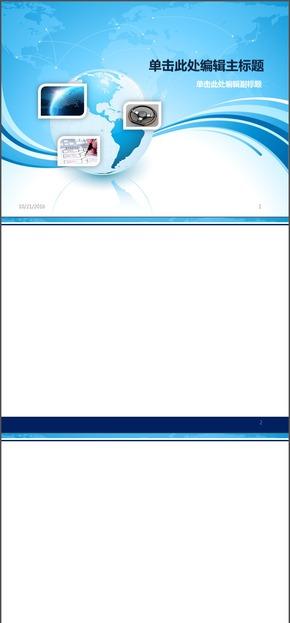 科技型PPT模板01 大数据 网络 汽车 清爽 简洁