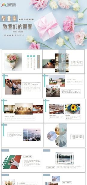 天(tian)藍白色畢(bi)業季小清新簡約風模板