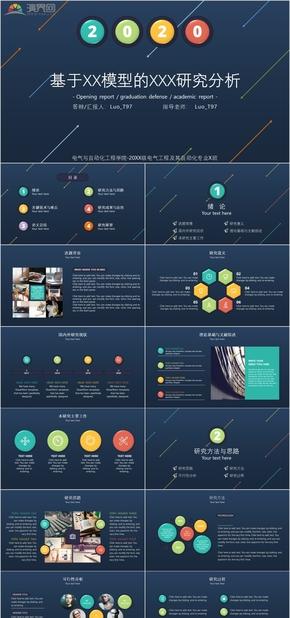 深(shen)藍微立(li)體(ti)簡(jian)約畢業答辯開題報告學(xue)術匯(hui)報PPT模板