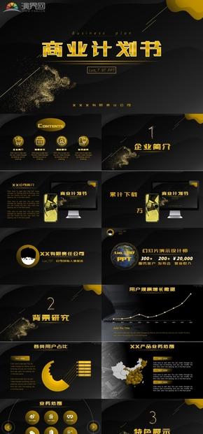 高端黑色金色企業宣傳商業計劃書PPT模板