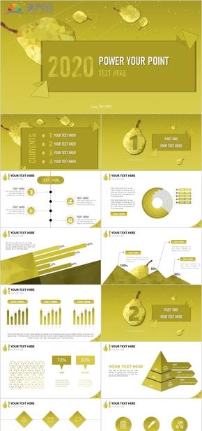 黄色梨晶格化星球2020工作汇报商务计划PPT模板