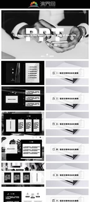 001黑白色商務風歐美風簡約風工作匯報PPT通用模板