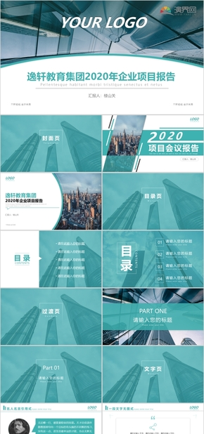 綠色簡約(yue)商務(wu)匯報(bao)PPT模板