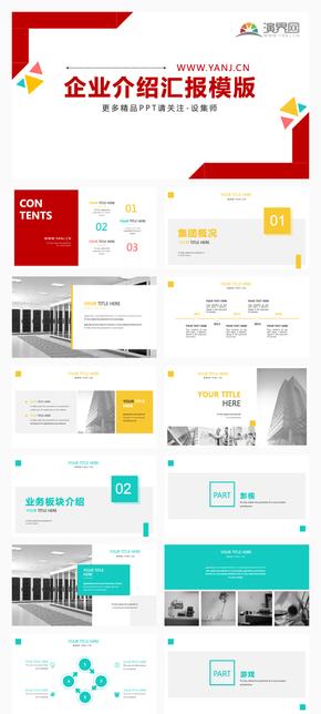 黃紅綠三色漸變扁平清新商務企業總結介紹匯報培訓PPT模版