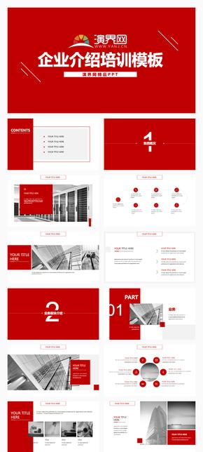 红色扁平商务企业总结介绍汇报培训PPT模版