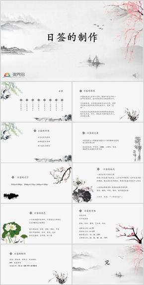 中国风日签制作课件制作汇报PPT模板