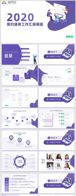 2020藍紫色微立體通用工作匯報PPT模板