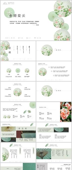 绿色小清新中国风文艺范模板