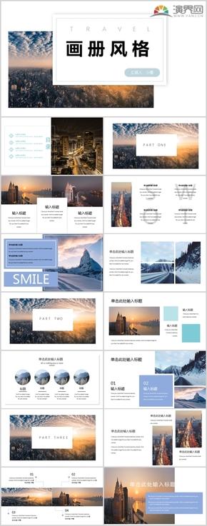 簡(jian)約畫(hua)欄風格旅游攝影PPT模板