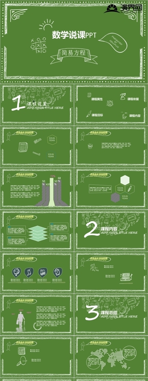 綠色數學教案PPT模板