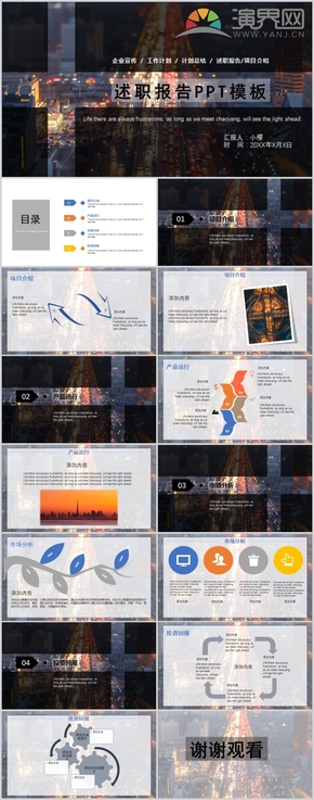 時尚簡約(yue)工作匯報PPT模板