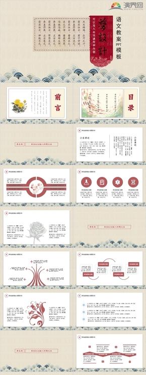 中國(guo)風語文教案PPT模(mo)板