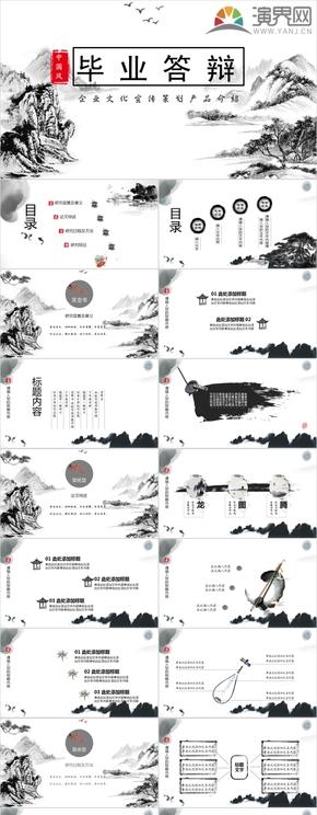 中國風水墨畢業答辯PPT模板