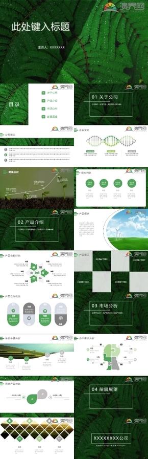 綠色自然環保企業介紹PPT模板