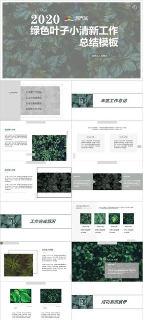 綠色(se)小清新工作總結PPT模(mo)板