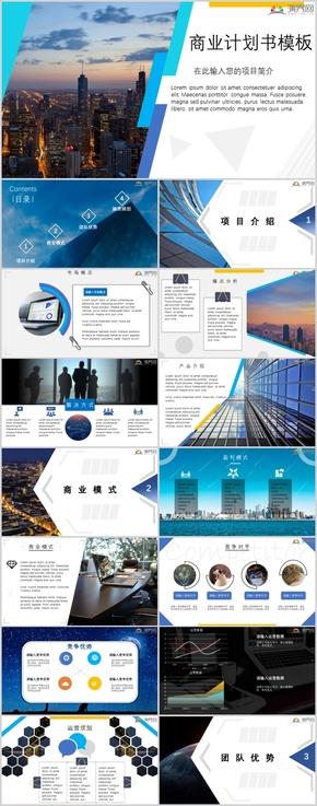 2020蓝白色商务风商业计划书PPT模板