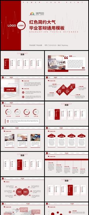 紅色(se)簡(jian)約大氣大學生畢業答(da)辯通(tong)用模板