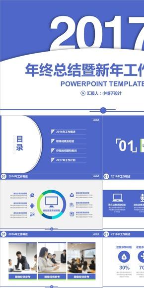 紫蓝色简约设计年终总结汇报通用PPT模板