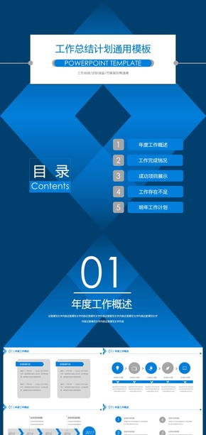 【框架完整】蓝色渐变通用商务工作汇报PPT模板