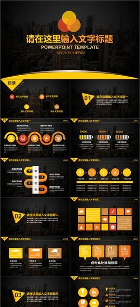 【簡約商務】高級黃黑背景公司簡約商務商業計劃全行業通用模板