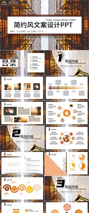 橙褐簡約風(feng)工(gong)作匯(hui)報PPT模板