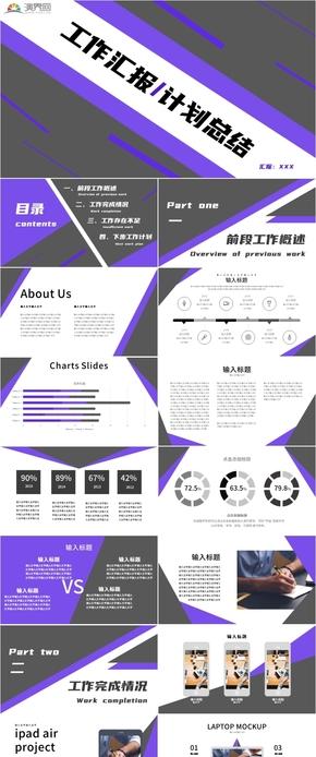 紫黑商務簡約風工作匯報計劃總結PPT模板