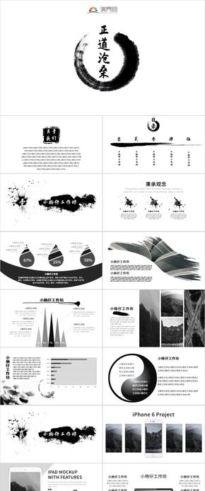 黑白古风中国风水墨画工作汇报PPT模板