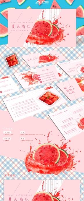 粉色可愛小清新夏天西瓜工作匯報PPT模板