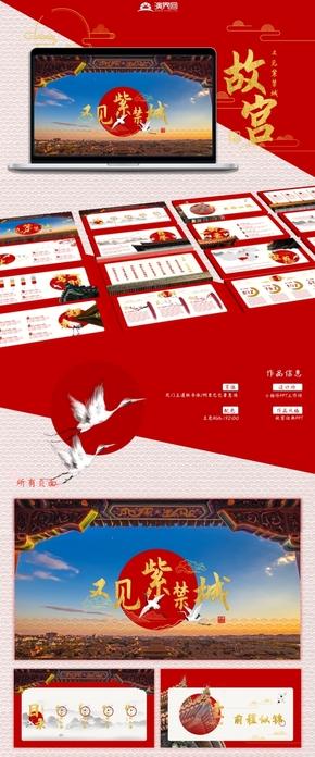 紅色古風中國風故宮工作匯報PPT模板