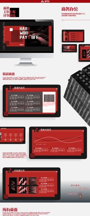 黑紅商務簡約風工作匯報計劃總結PPT模板