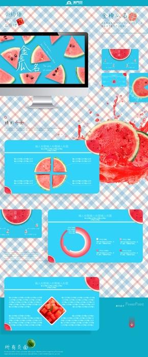 藍紅色夏天西瓜主題工作匯報計劃總結PPT模板