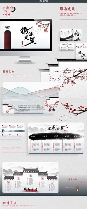 黑白古風中國風徽派建筑水墨畫工作匯報PPT模板